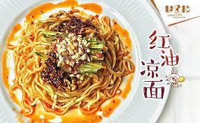 City Spicy Cold Noodle 重庆凉面  辣